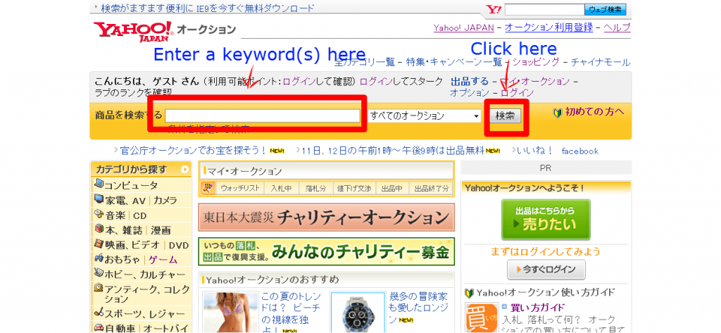 ebay japan Ebaycojp provides information for japanese sellers.